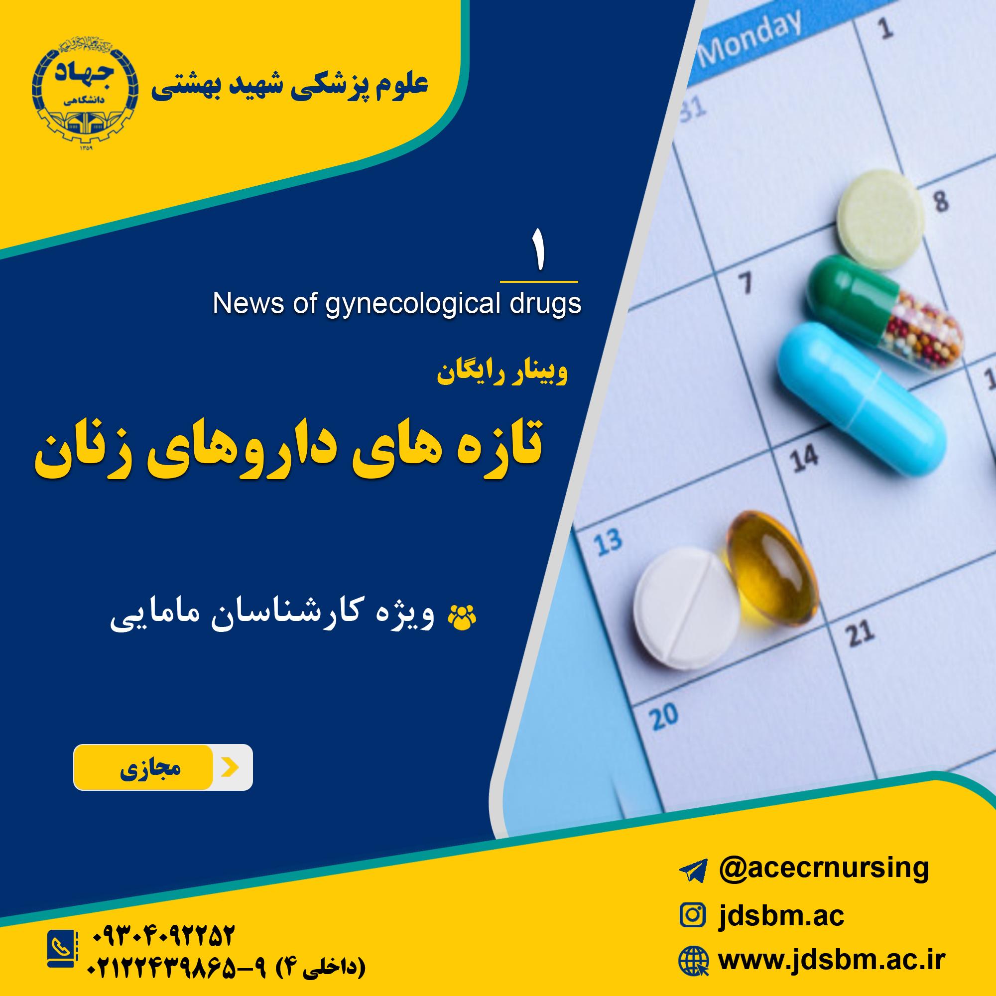 های داروهای زنان 1